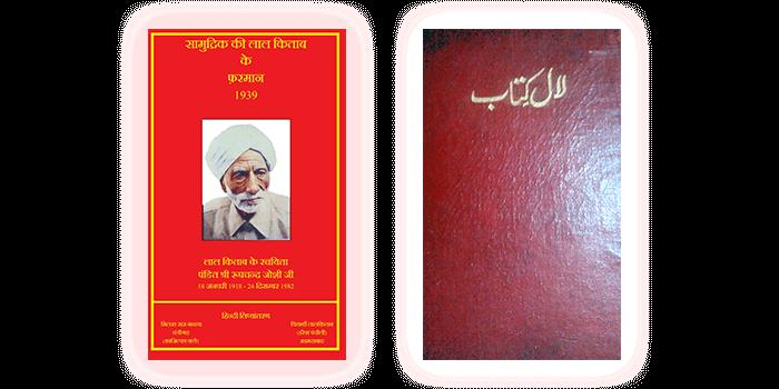 Lal Kitab - Astrology Science